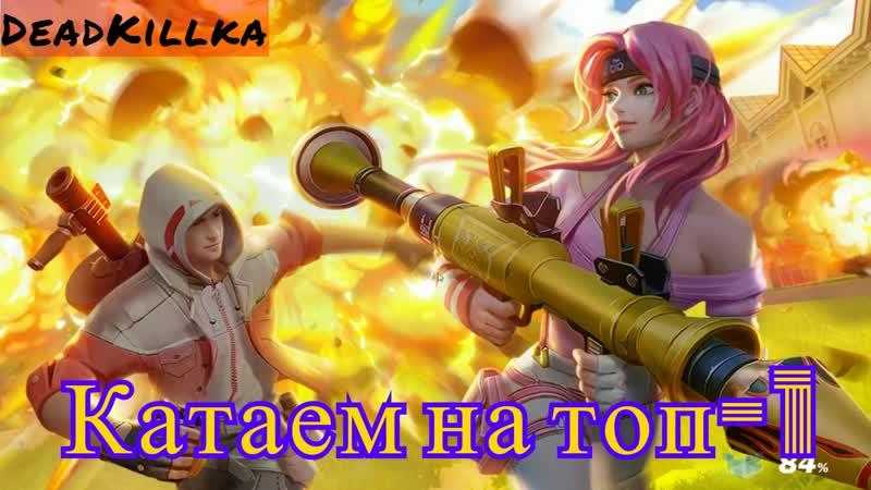 Русская Гильдия Russian Guild DeadKillka Идем к топу