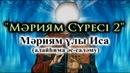 Мәриям Сүресі 2 Мәриям ұлы Иса (ғ.с) /Ерлан Ақатаев ᴴᴰ