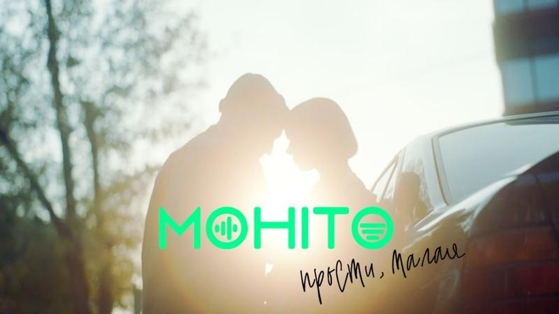 МОХИТО - Прости, малая (Премьера клипа 2018)