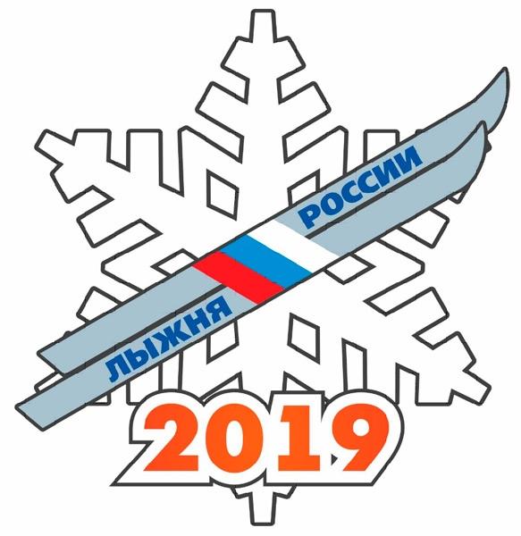 Лыжня России 2019 в Билимбае