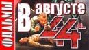 В августе 44-го. 2001 ᴴᴰ Военный, Драма, Русский фильм