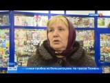 Штормовое предупреждение столбы на Урале вырывает с корнем - Россия 24