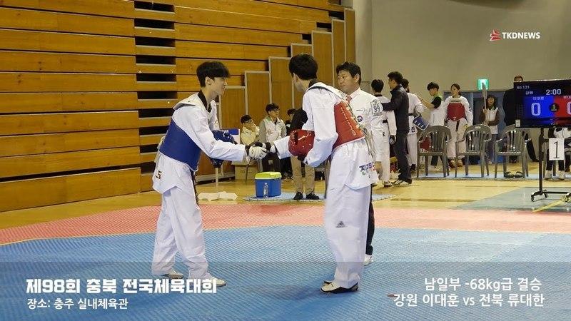 [체전] 남일부 –68kg급 결승 강원 이대훈 vs 전북 류대한
