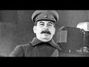 Юрий Жуков Стратегия Сталина