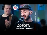 L'One ft. Jasmine - Дорога (#LIVE Авторадио)