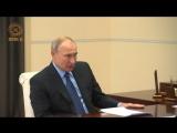 Встреча с Президентом РФ Владимиром Путиным в Ново-Огарево.