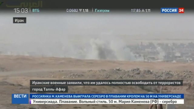 Новости на Россия 24 Талль Афар зачистили от игиловцев