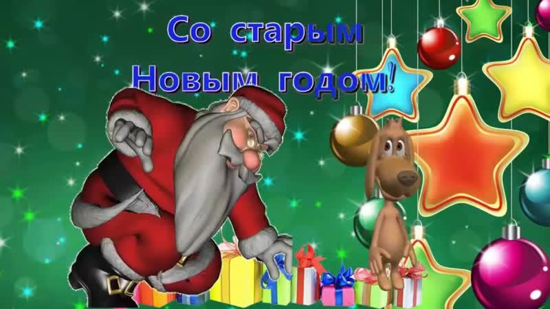 STARYJ_NOVYJ_God.__Krasivoe__vesyoloe_pozdravlenie._(MosCatalogue.net).mp4