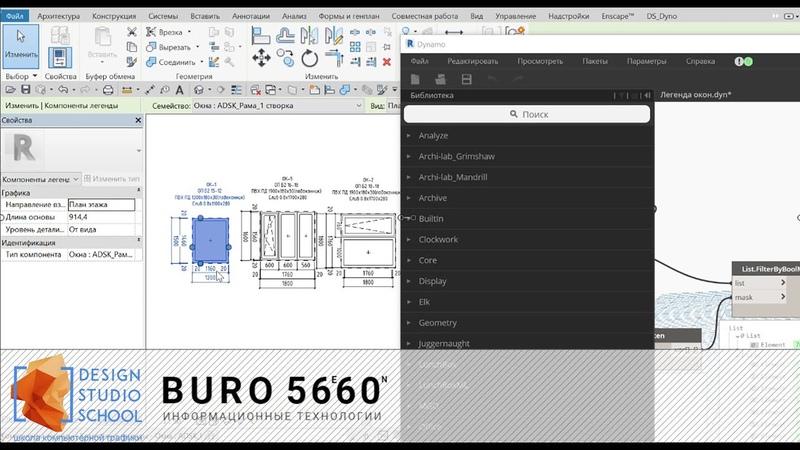 Dynamo Revit Скрипт для создания Схемы заполнения оконных проемов