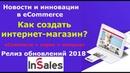 Как создать интернет магазин в 2019 году Новости eCommerce и презентация inSales