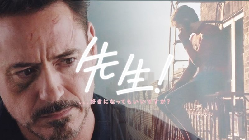 Peter Parker ✖ Tony Stark ► Mr. Stark!、、、Can I love you? (Fake!Trailer)