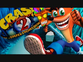 Crash Bandicoot N. Sane Trilogy (Сrash bandicoot 2 cortex strikes back)