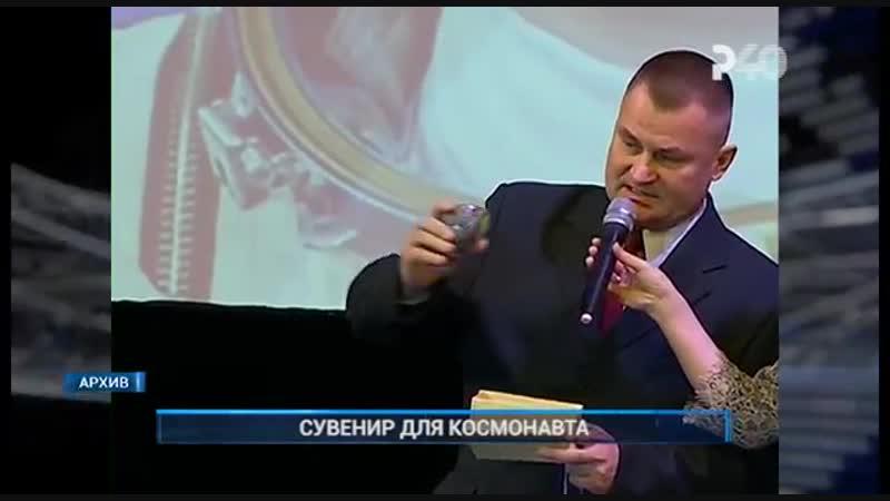 Сувенир для космонавта