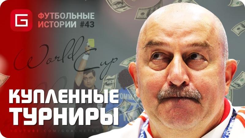 ДОГОВОРНЫЕ матчи на ЧМ ФУТБОЛЬНЫЕ ИСТОРИИ №43