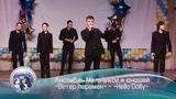 102 Ансамбль Мальчиков и юношей Ветер перемен - Hello Dolly