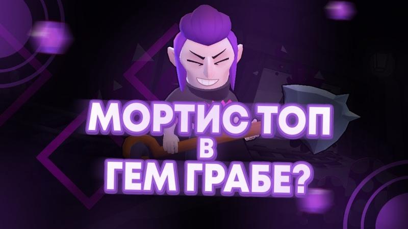 МОРТИС ТОП в ГЕМ ГРАБЕ!| Бравл Старс | Brawl Stars