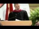 Речь Стива Джобса в Стенфорде
