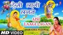 मीरा बाई का अति प्राचीन भजन ऐसी लागी लगन I Aisi Laagi Lagan I ANURADHA PAUDWAL I Full HD Video