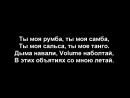 MiyaGi Эндшпиль, Рем Дигга - I Got Love