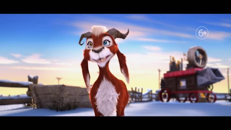 Эллиот Elliot the Littlest Reindeer Дублированный трейлер 3
