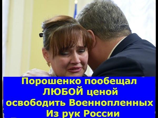 Новости президент Украины Петр Порошенко на встрече с родными военнопленных азовское море