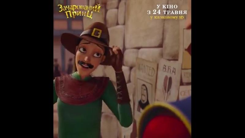 Зачарований принц - вже у кіно!