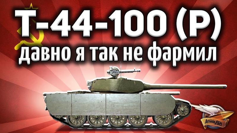 Т-44-100 (Р) - Я просто выпал в осадок - Бой на 1983 ЧИСТОГО опыта - 300к серебра [wot-vod.ru]