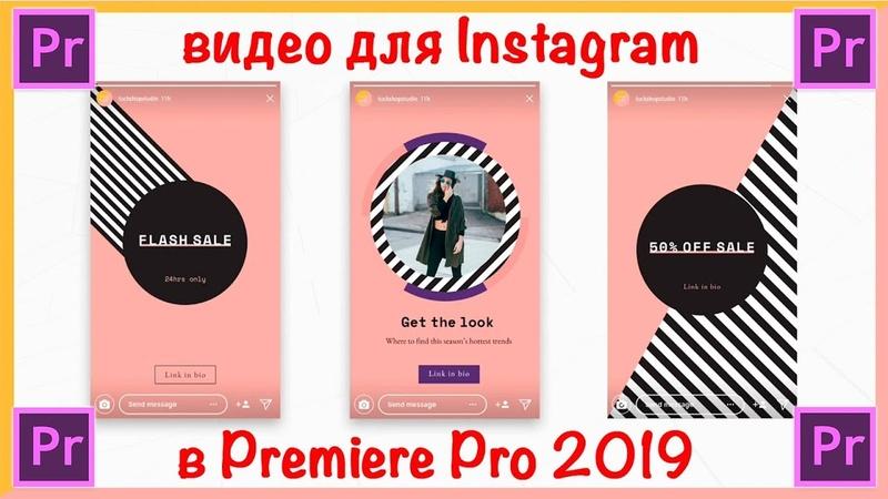 Как редактировать видео для Instagram в Premiere Pro 2019