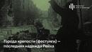 Алексей Исаев: Города-крепости (фестунги) - последняя надежда Рейха.