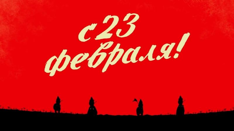 Ять ТВ: 15/65 - С 23 Февраля!