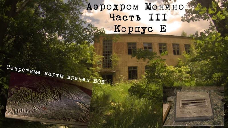 Аэродром Монино | Часть III | Корпус Е | Заброшенные военные лаборатории
