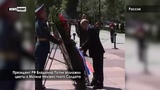 Президент РФ Владимир Путин возложил цветы к Могиле Неизвестного Солдата