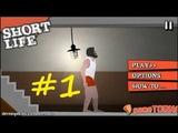 QP в игре Short Life (короткая жизнь)