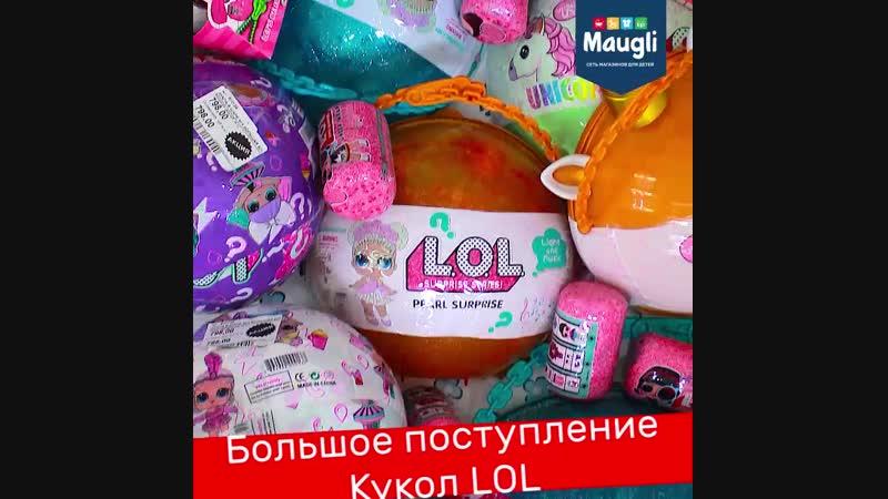 Большое поступление кукол LOL