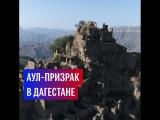 Аул-призрак в Дагестане