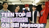 MESSAGE TEEN TOP