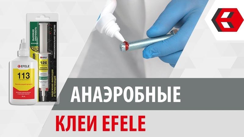 Анаэробные клеи EFELE