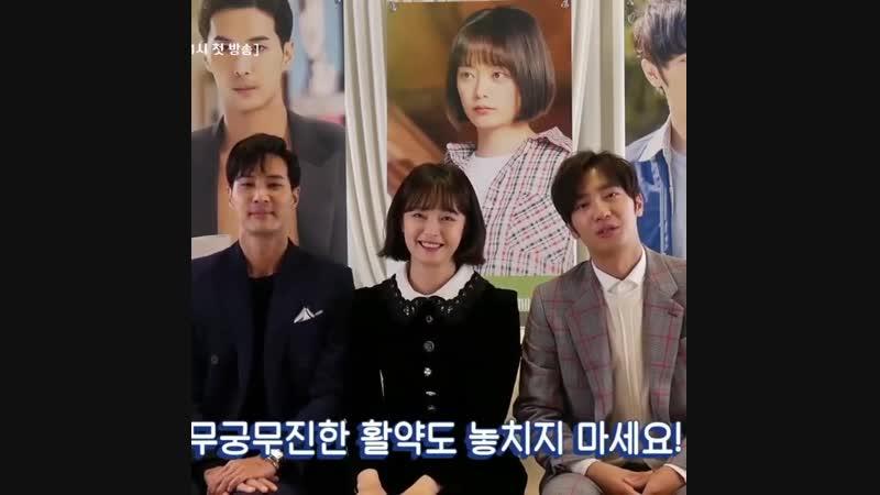 Чон Со Мин, Ли Сан Ёб и Ким Джи Сок приглашают зрителей дораму «Топ-звезда Ю Бэк»