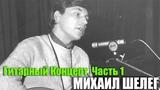 Михаил Шелег - Гитарный концерт. часть 1 - Начало 80-х.