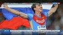 Новости на Россия 24 Легкоатлет Сергей Шубенков будет выступать под нейтральным флагом