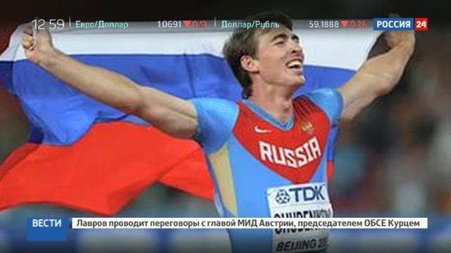 Новости на Россия 24 • Легкоатлет Сергей Шубенков будет выступать под нейтральным флагом