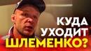 Реакция Шлеменко на поражение Драка Запашного и Смолякова предотвращена охраной htfrwbz iktvtyrj yf gjhf tybt lhfrf pfgfiyju