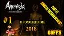 Прохождение Amnesia: The Dark Descent 1 ▻ СТРАННОЕ МЕСТЕЧКО