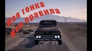 Need for Speed PayBack ONLINE. Моя гонка, мои правила...