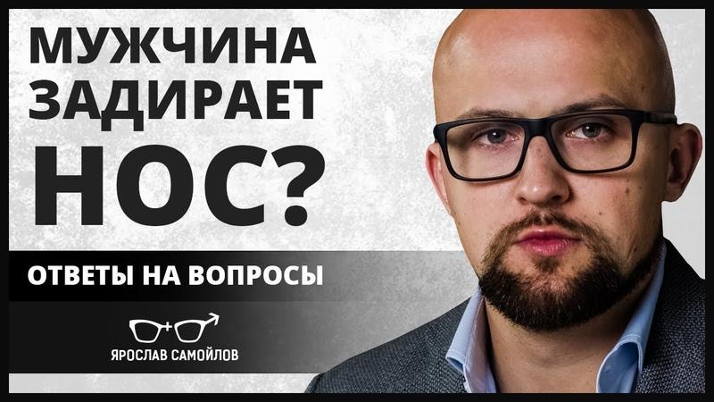 Почему мужчина задирает нос Ответы на вопросы Ярослав Самойлов