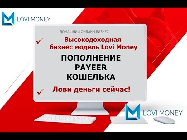 Lovi Money Пошаговая инструкция Пополнение Payeer кошелька