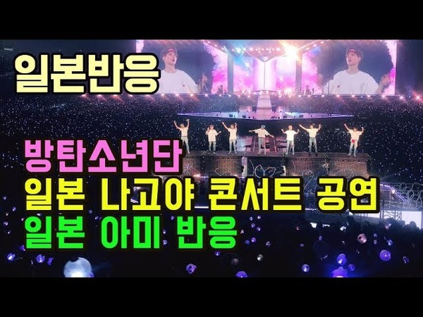 13 янв. 2019 г. [일본반응] 방탄소년단 BTS 일본 나고야 콘서트 nagoya concert 공연 일본 아미 반응