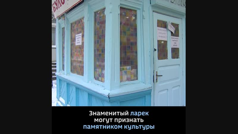 Жители региона просят сохранить булочную в Зеленоградске