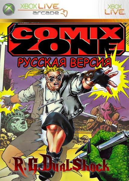 [XBOX360] Comix Zone [Region Free / RUS]