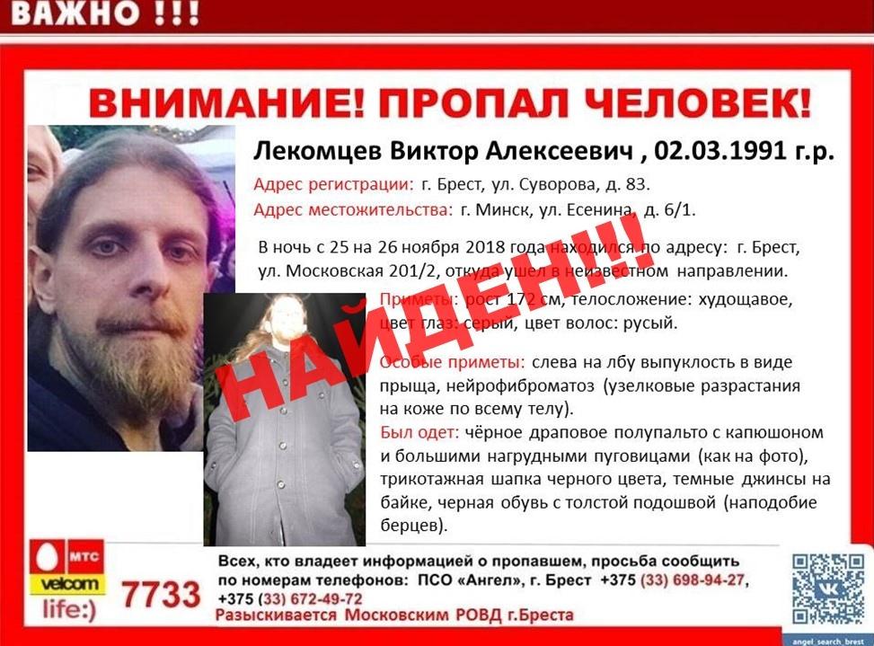 Ещё один мужчина бесследно исчез - уехал из Бреста и не вышел на работу в Минске
